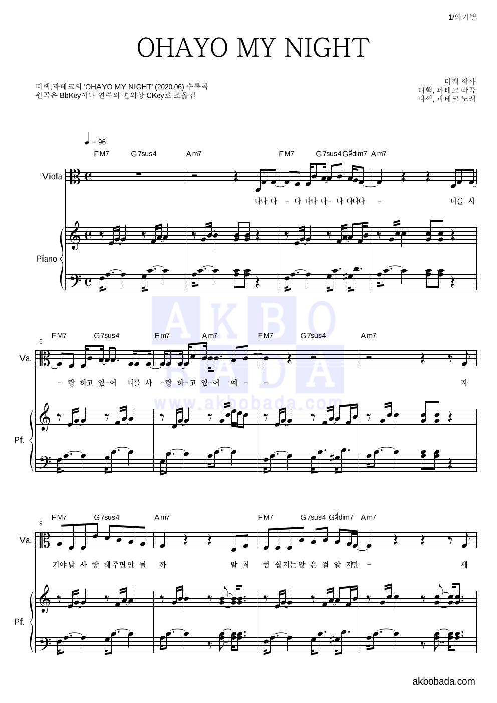 디핵,파테코 - OHAYO MY NIGHT 비올라&피아노 악보