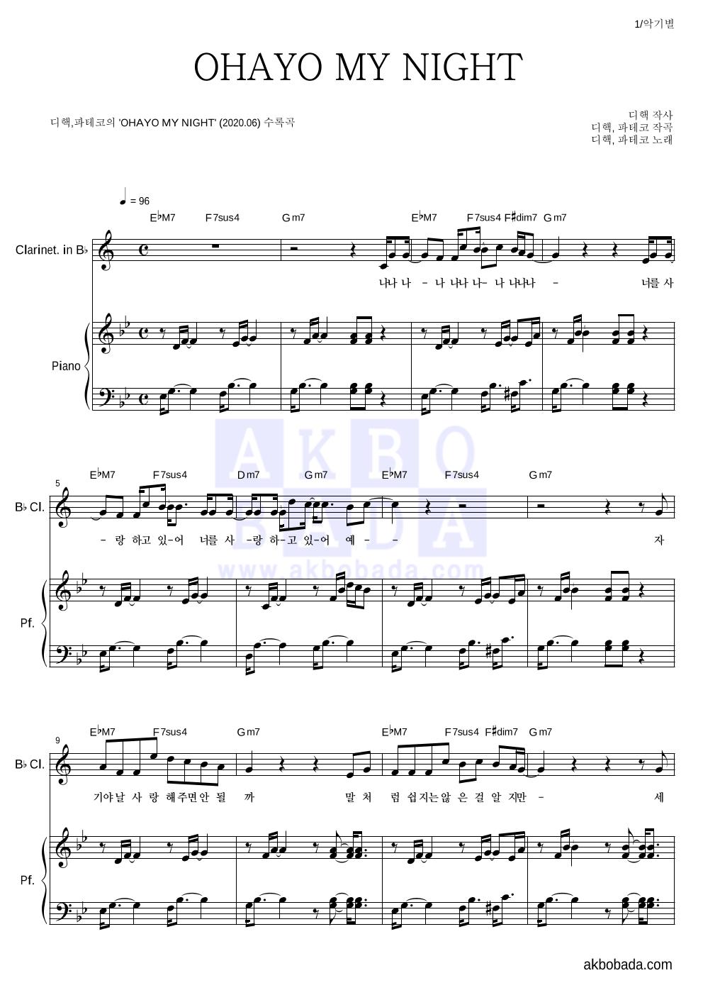 디핵,파테코 - OHAYO MY NIGHT 클라리넷&피아노 악보