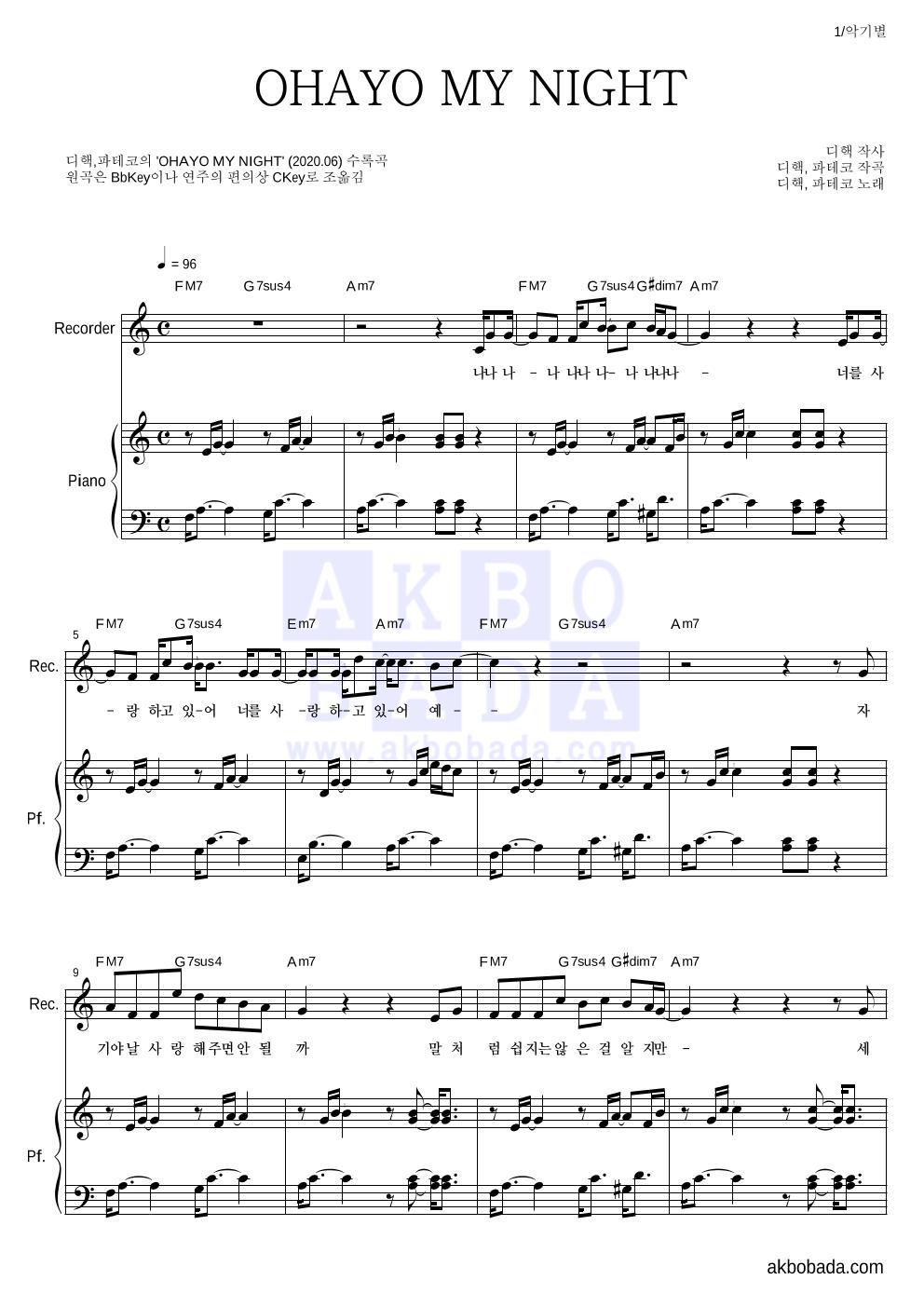 디핵,파테코 - OHAYO MY NIGHT 리코더&피아노 악보