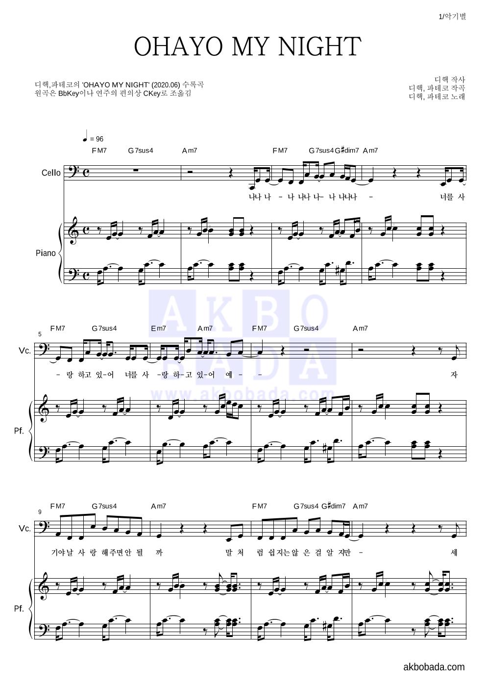 디핵,파테코 - OHAYO MY NIGHT 첼로&피아노 악보