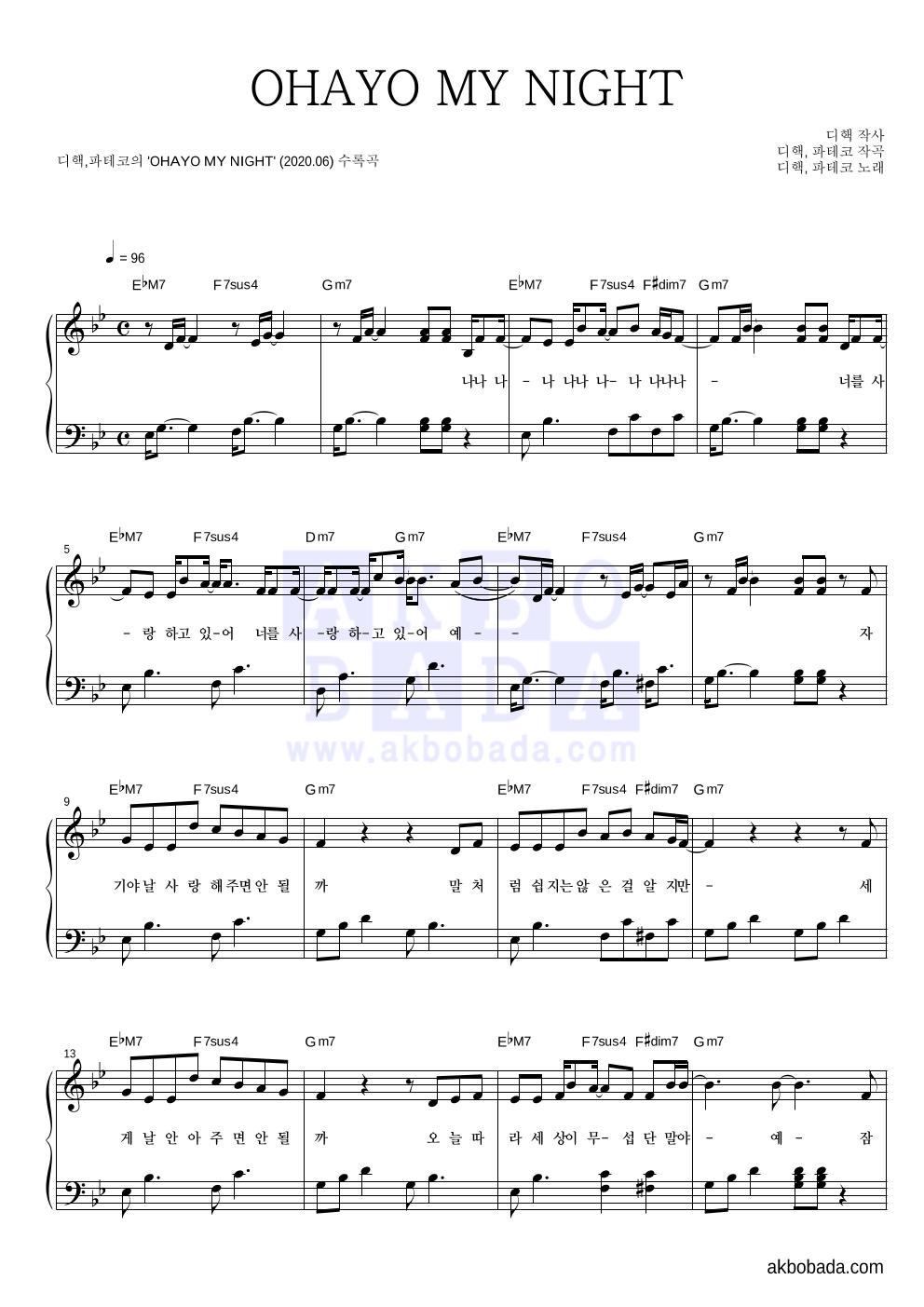 디핵,파테코 - OHAYO MY NIGHT 피아노 2단 악보