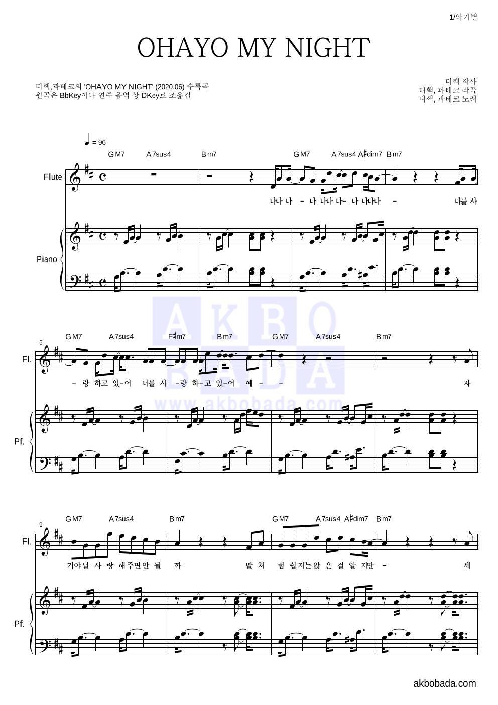 디핵,파테코 - OHAYO MY NIGHT 플룻&피아노 악보