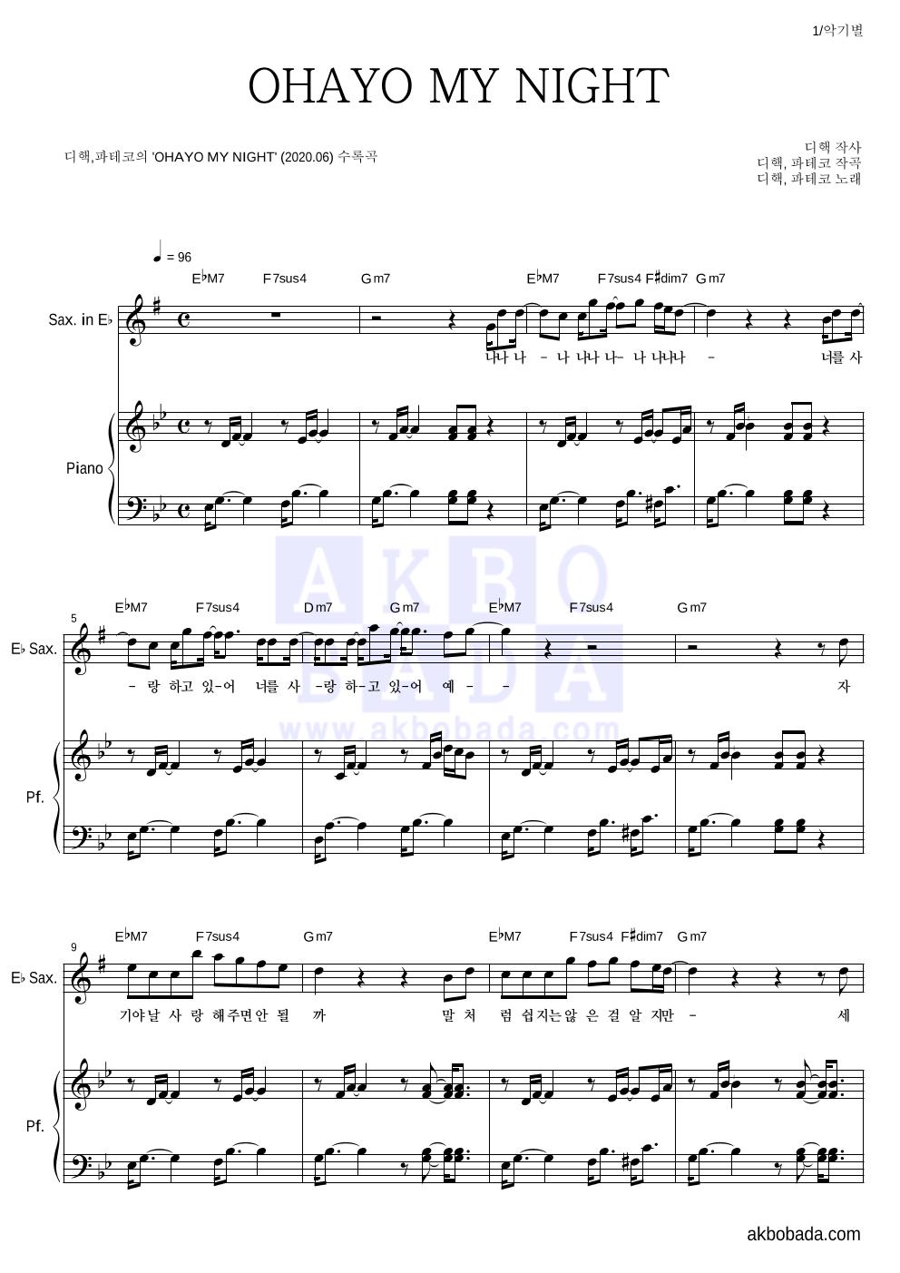 디핵,파테코 - OHAYO MY NIGHT Eb색소폰&피아노 악보