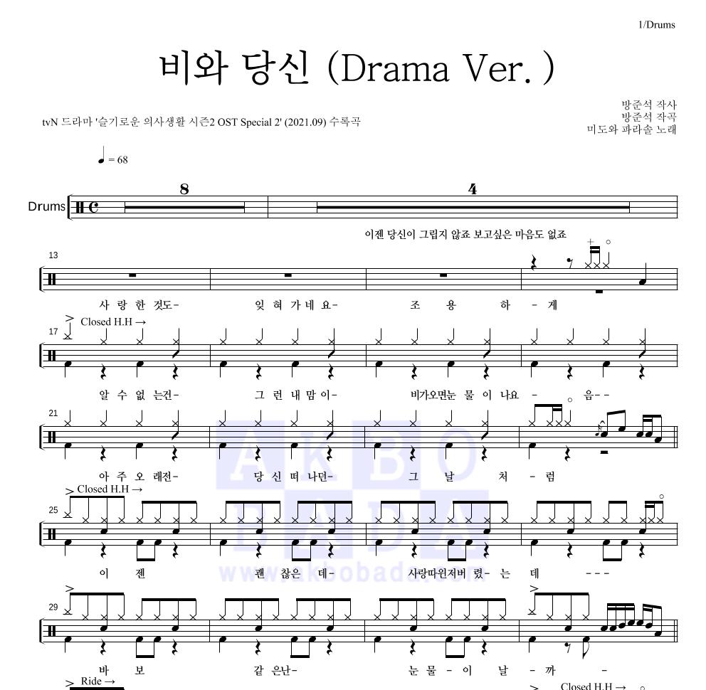 미도와 파라솔 - 비와 당신 (Drama Ver.) 드럼(Tab) 악보