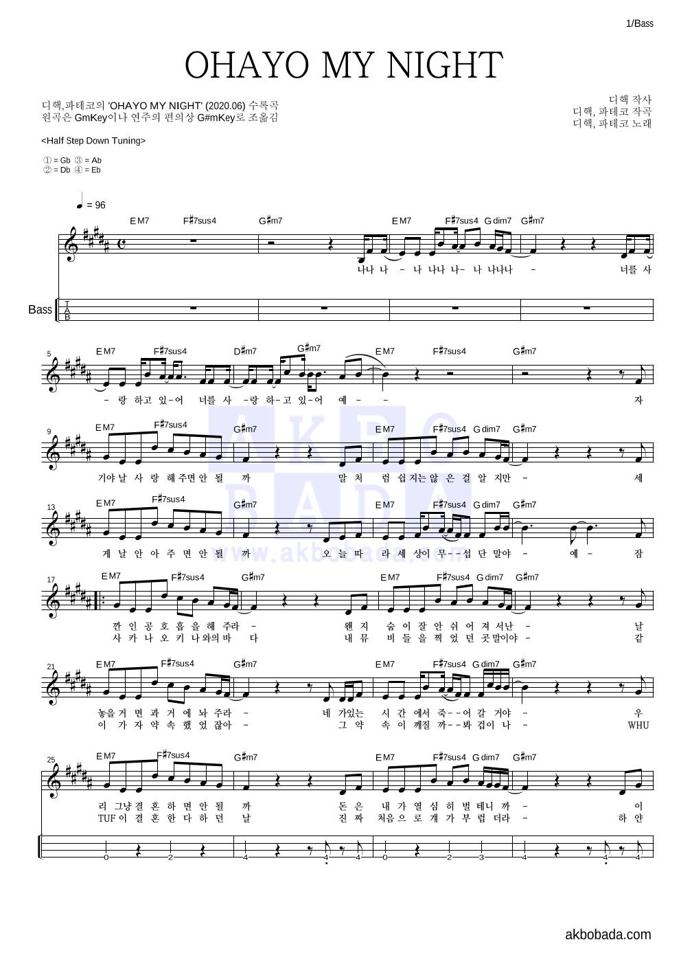 디핵,파테코 - OHAYO MY NIGHT 베이스(Tab) 악보