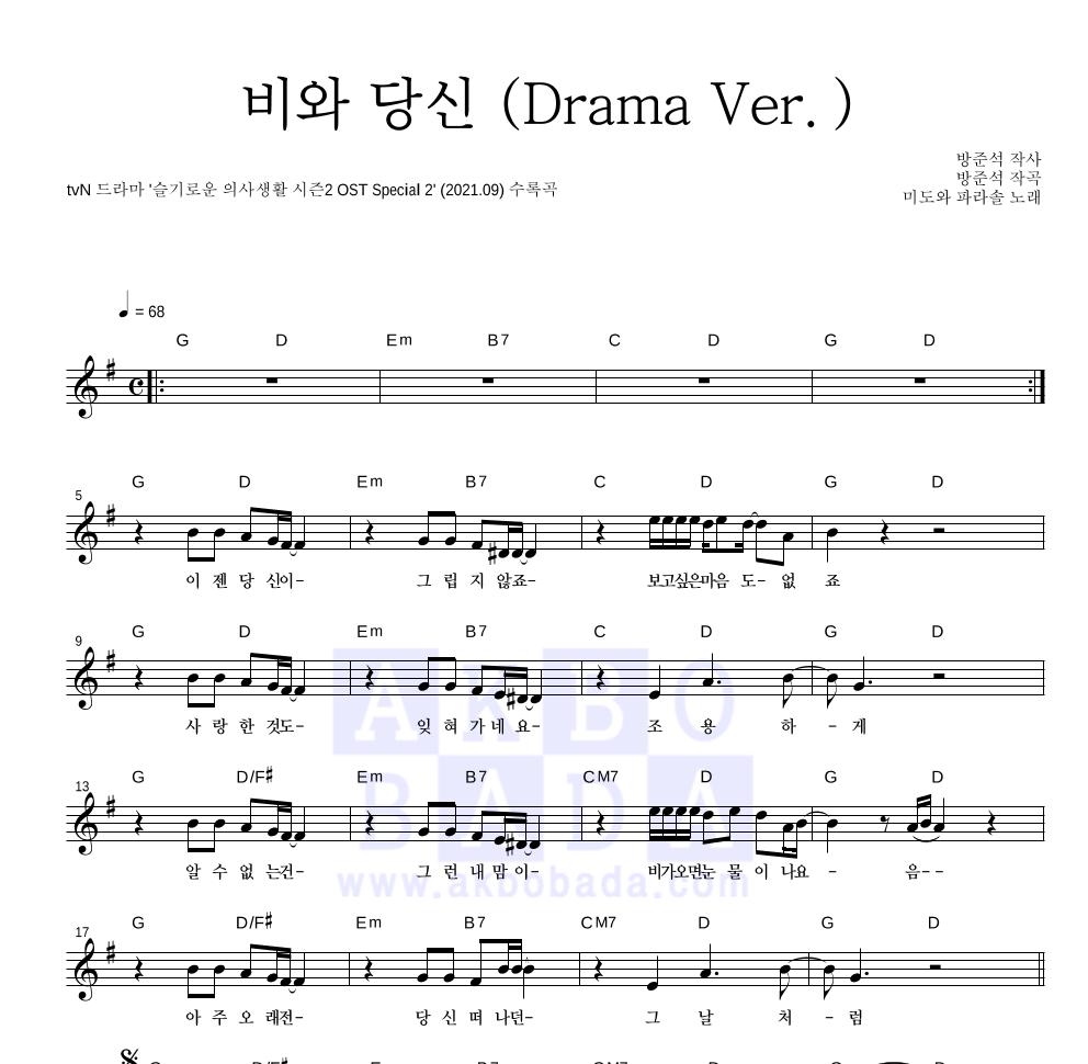 미도와 파라솔 - 비와 당신 (Drama Ver.) 멜로디 악보