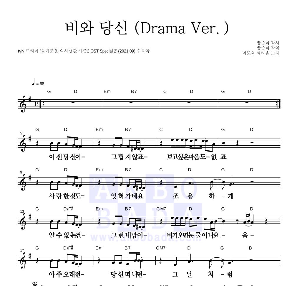 미도와 파라솔 - 비와 당신 (Drama Ver.) 멜로디 큰가사 악보