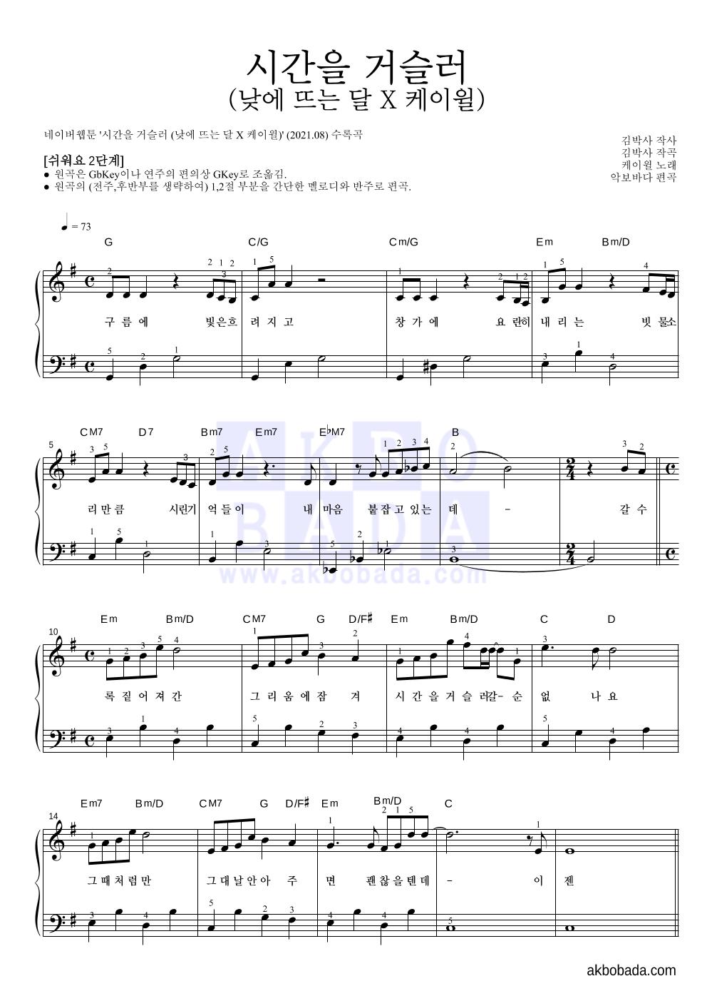 케이윌 - 시간을 거슬러 (낮에 뜨는 달 X 케이윌) 피아노2단-쉬워요 악보