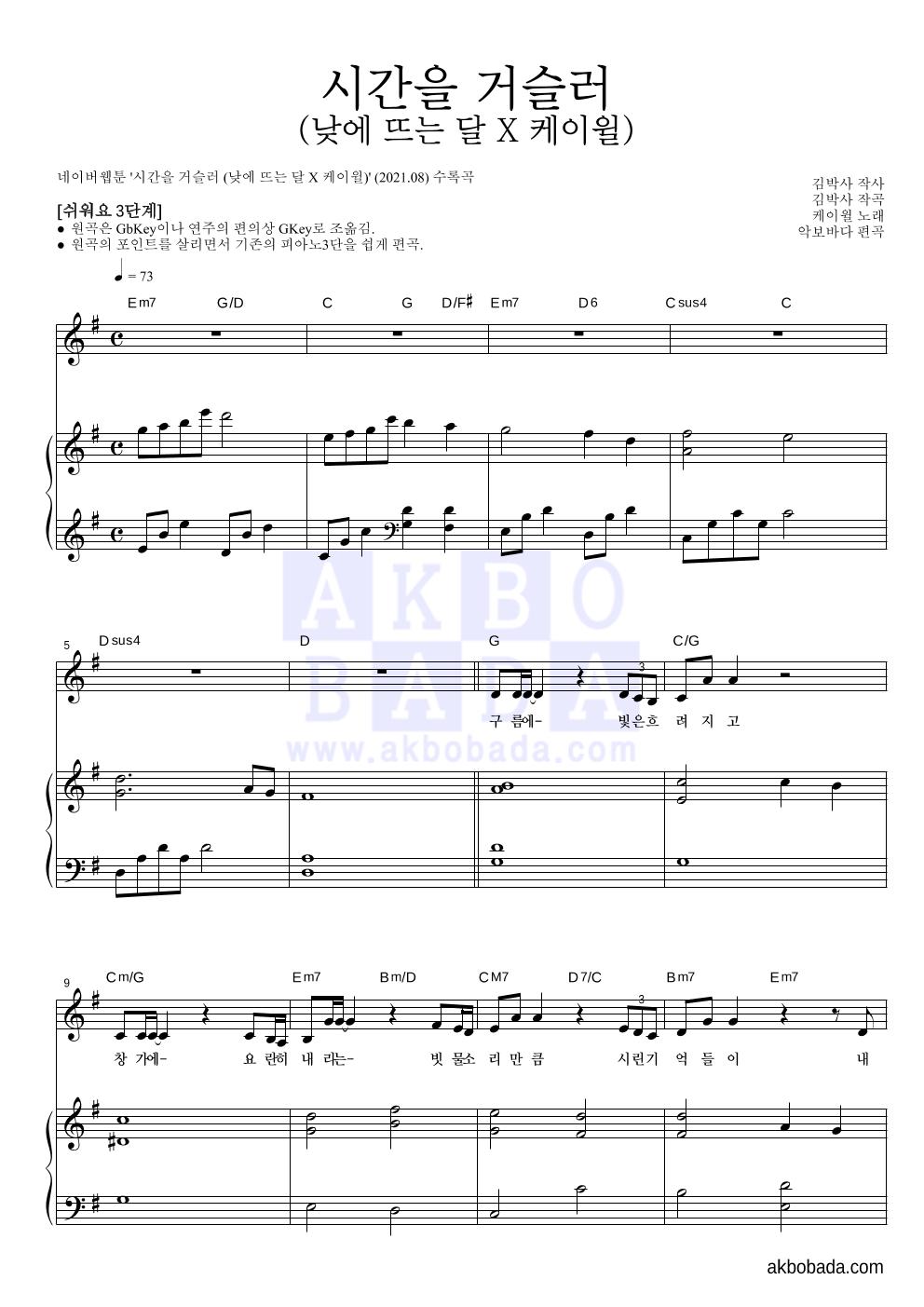 케이윌 - 시간을 거슬러 (낮에 뜨는 달 X 케이윌) 피아노3단-쉬워요 악보