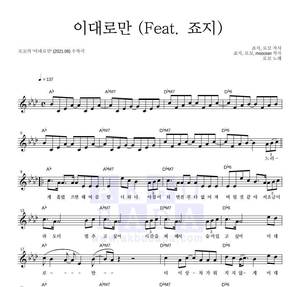 로꼬 - 이대로만 (Feat. 죠지) 멜로디 악보
