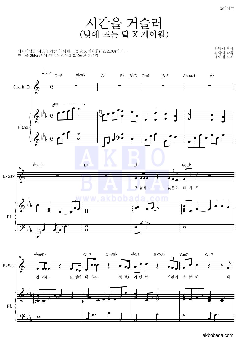 케이윌 - 시간을 거슬러 (낮에 뜨는 달 X 케이윌) Eb색소폰&피아노 악보