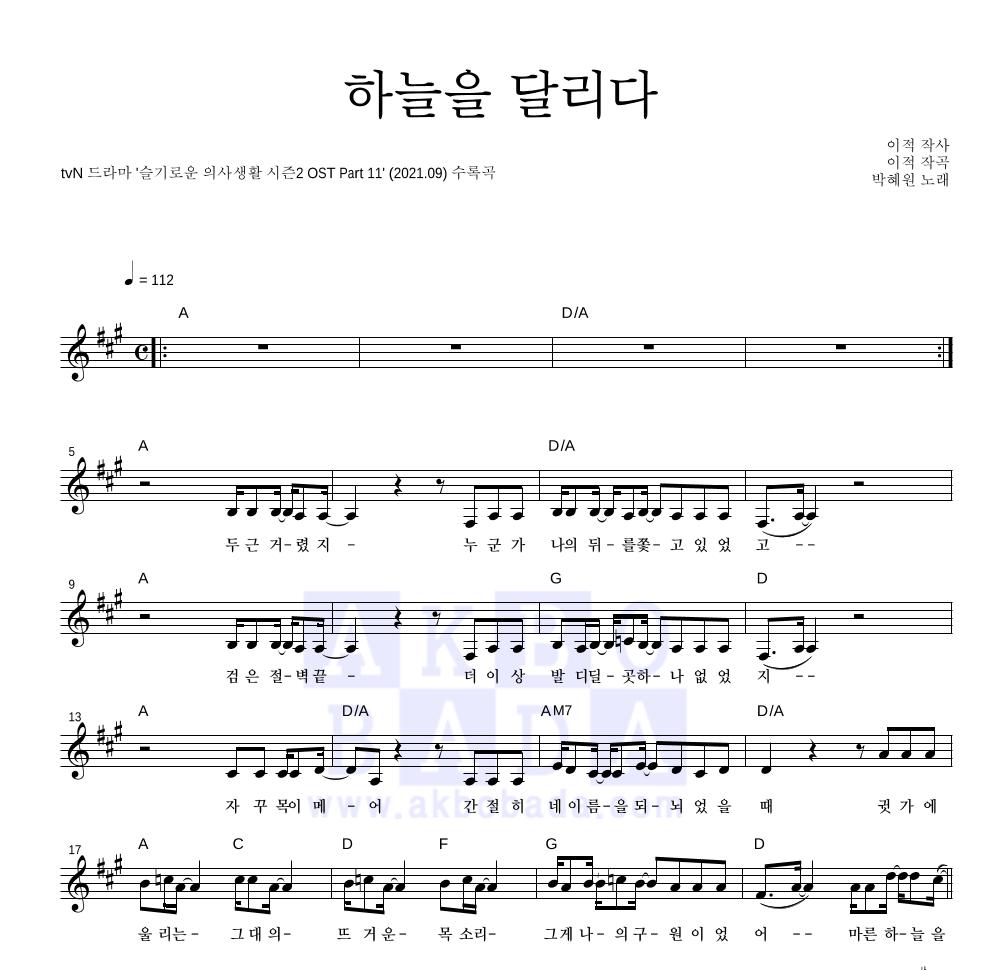 박혜원 - 하늘을 달리다 멜로디 악보