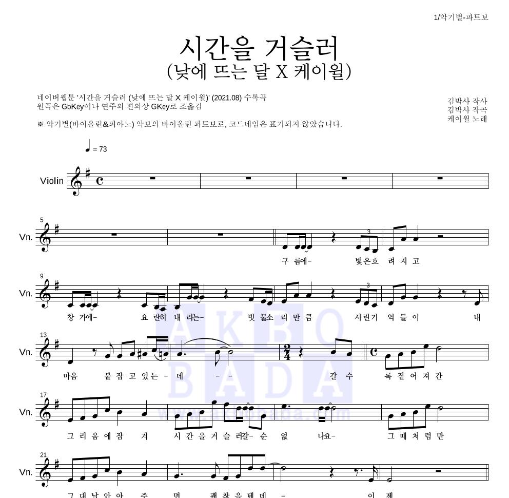 케이윌 - 시간을 거슬러 (낮에 뜨는 달 X 케이윌) 바이올린 파트보 악보