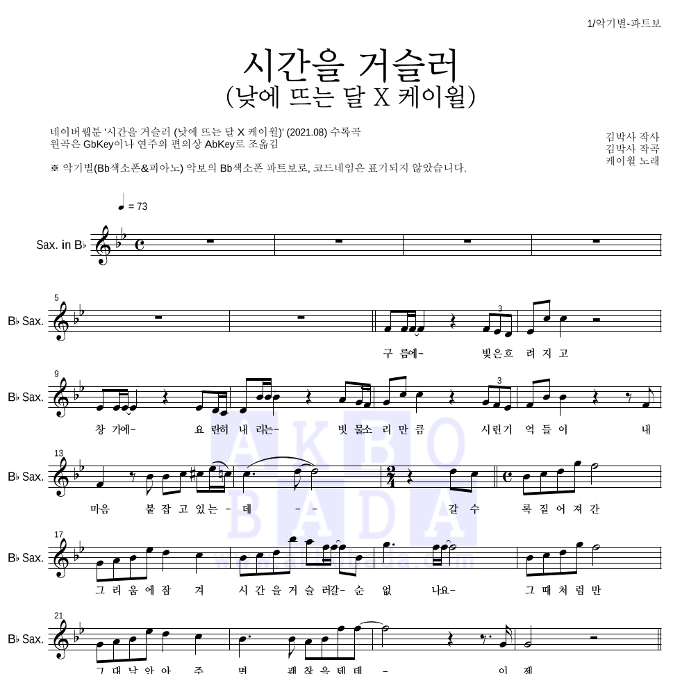 케이윌 - 시간을 거슬러 (낮에 뜨는 달 X 케이윌) Bb색소폰 파트보 악보