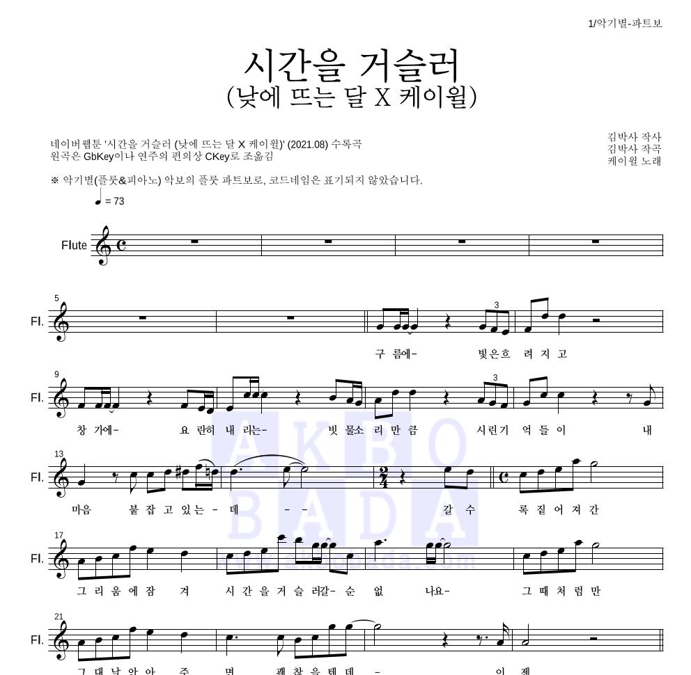 케이윌 - 시간을 거슬러 (낮에 뜨는 달 X 케이윌) 플룻 파트보 악보