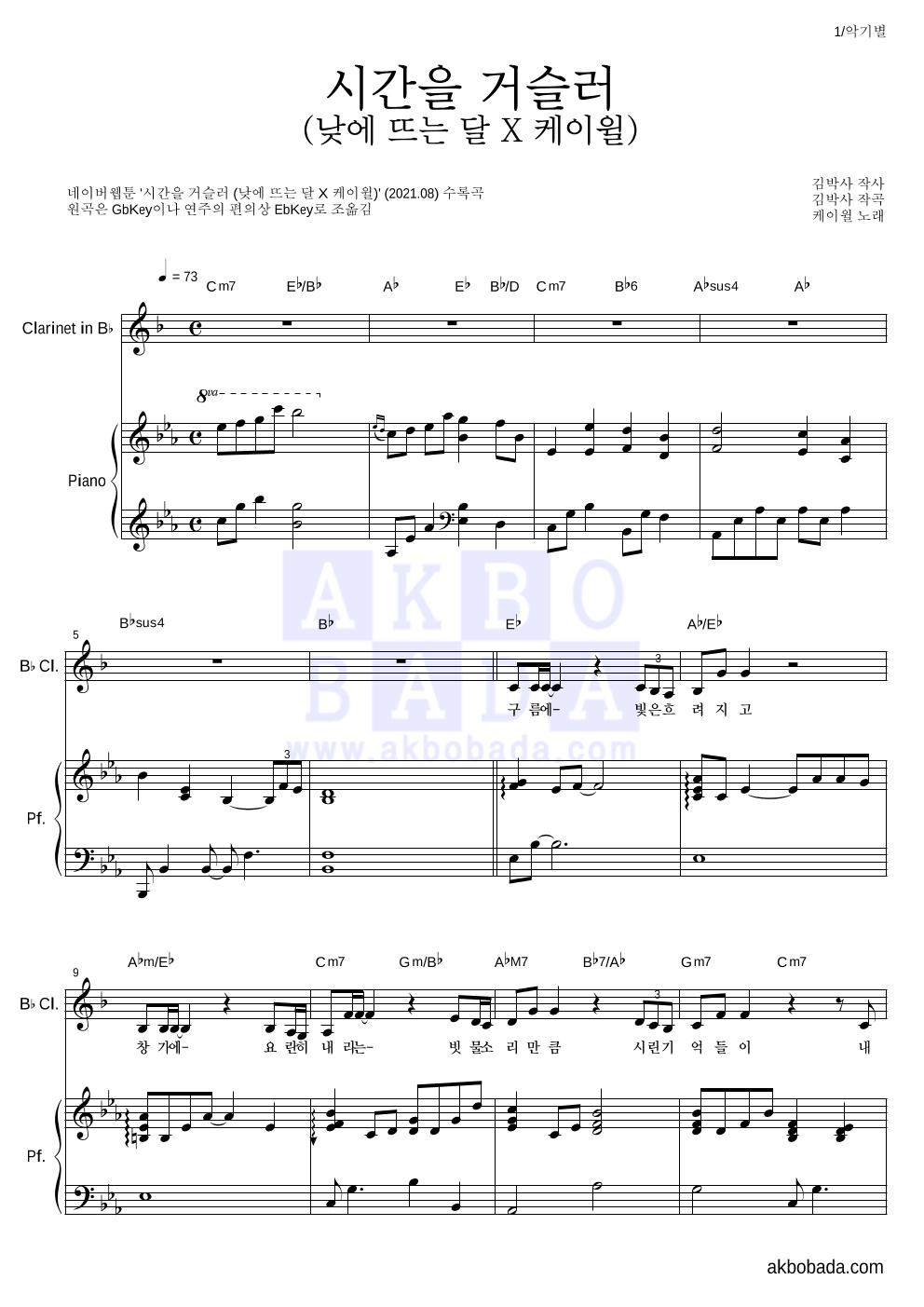 케이윌 - 시간을 거슬러 (낮에 뜨는 달 X 케이윌) 클라리넷&피아노 악보