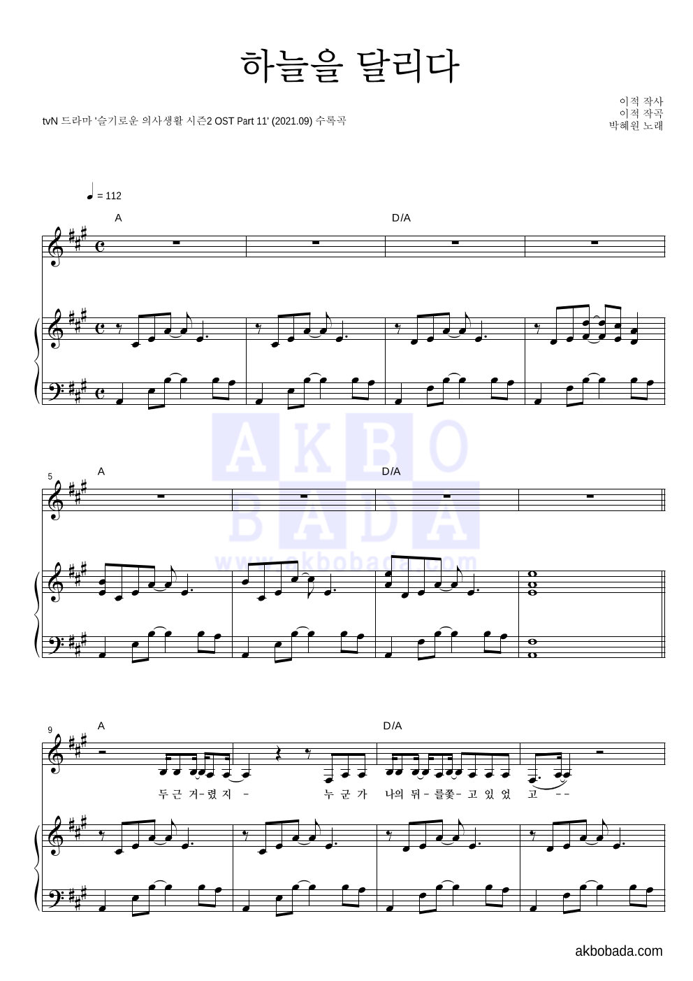 박혜원 - 하늘을 달리다 피아노 3단 악보
