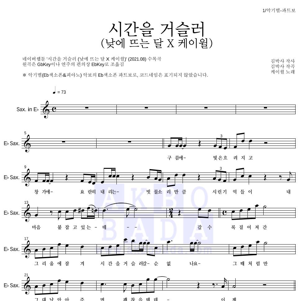 케이윌 - 시간을 거슬러 (낮에 뜨는 달 X 케이윌) Eb색소폰 파트보 악보