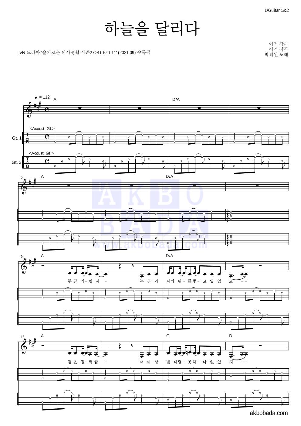 박혜원 - 하늘을 달리다 기타(Tab) 악보