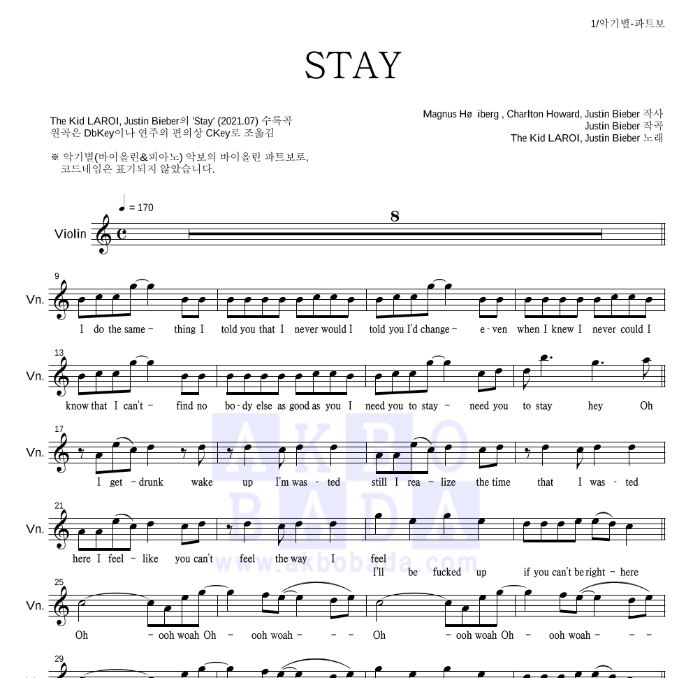 The Kid LAROI,Justin Bieber - STAY 바이올린 파트보 악보
