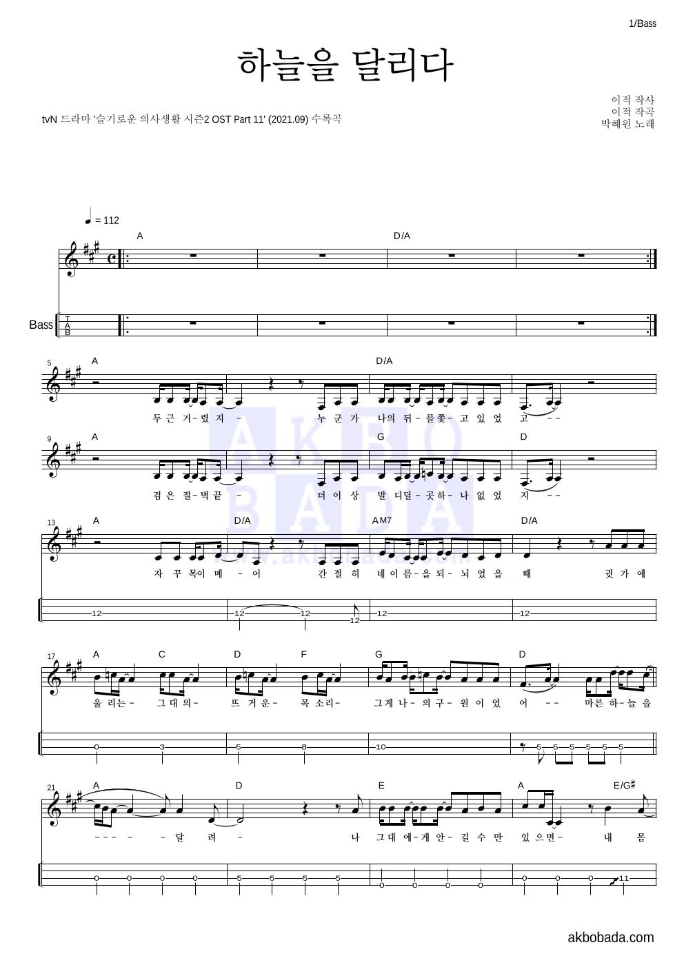 박혜원 - 하늘을 달리다 베이스(Tab) 악보