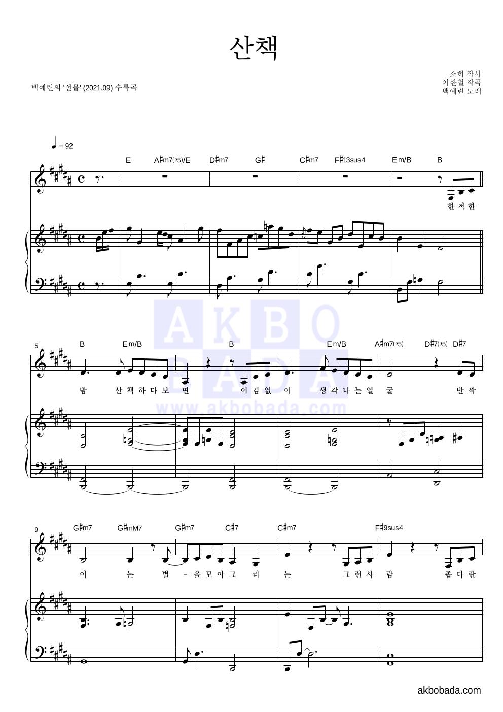 백예린 - 산책 피아노 3단 악보
