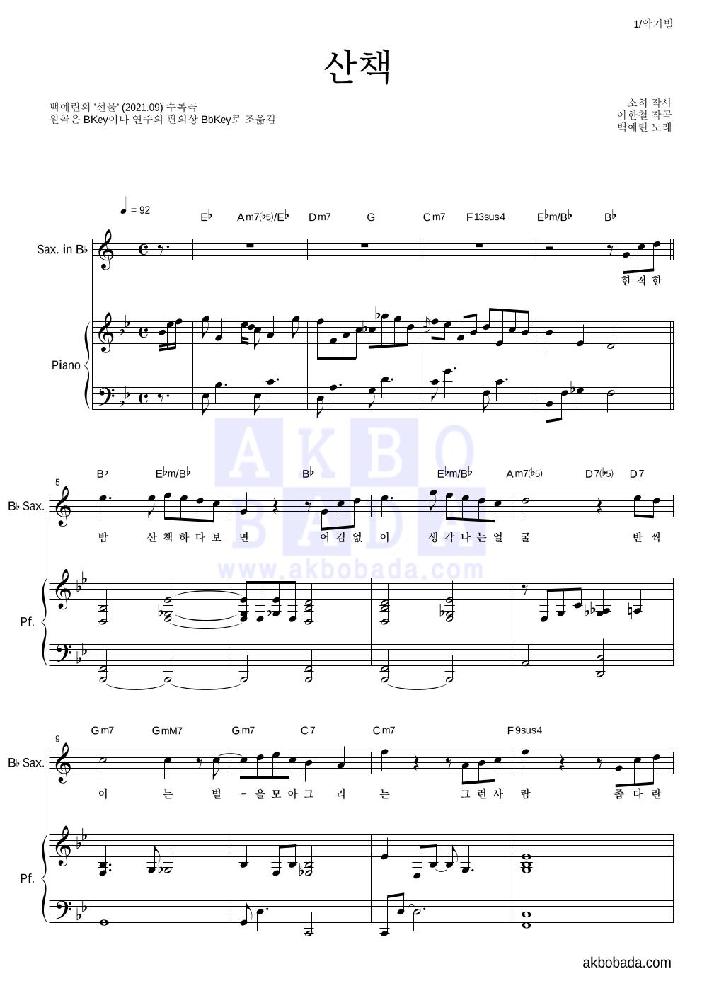 백예린 - 산책 Bb색소폰&피아노 악보