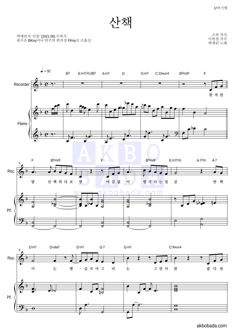 백예린 - 산책 리코더&피아노 악보