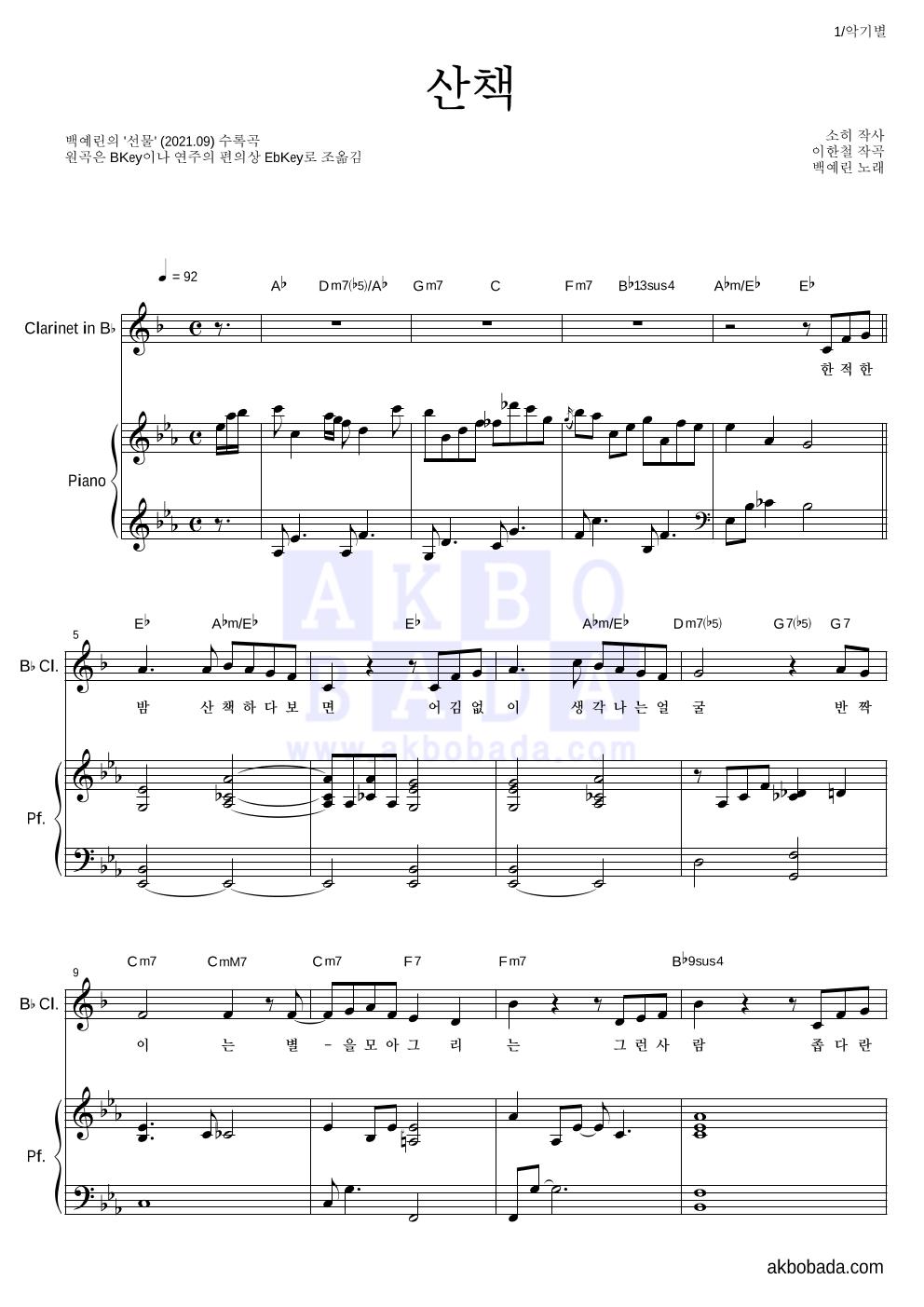 백예린 - 산책 클라리넷&피아노 악보