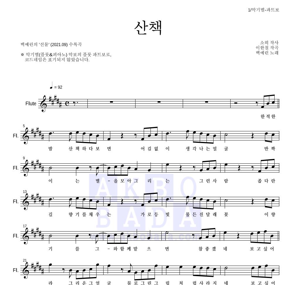 백예린 - 산책 플룻 파트보 악보