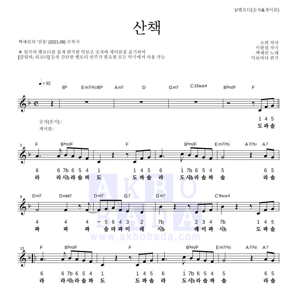 백예린 - 산책 멜로디-숫자&계이름 악보