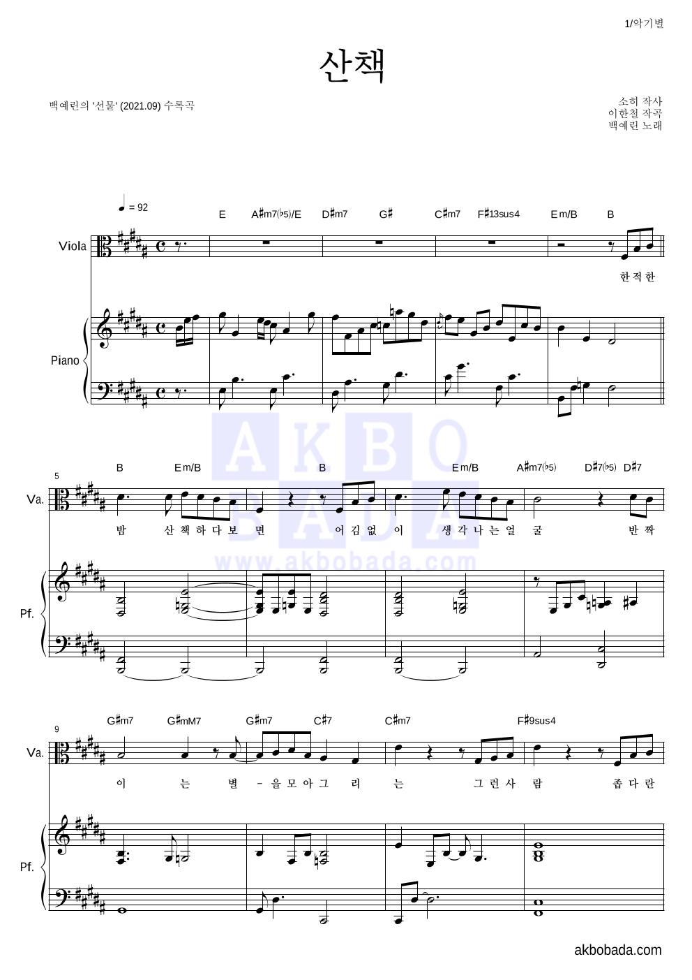 백예린 - 산책 비올라&피아노 악보