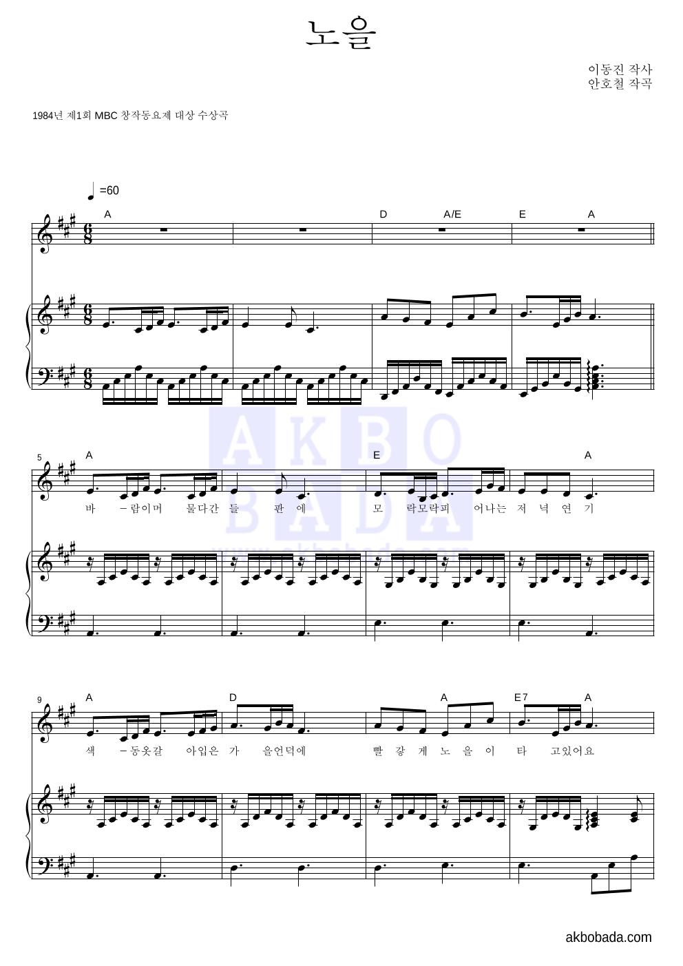 동요 - 노을 피아노 3단 악보