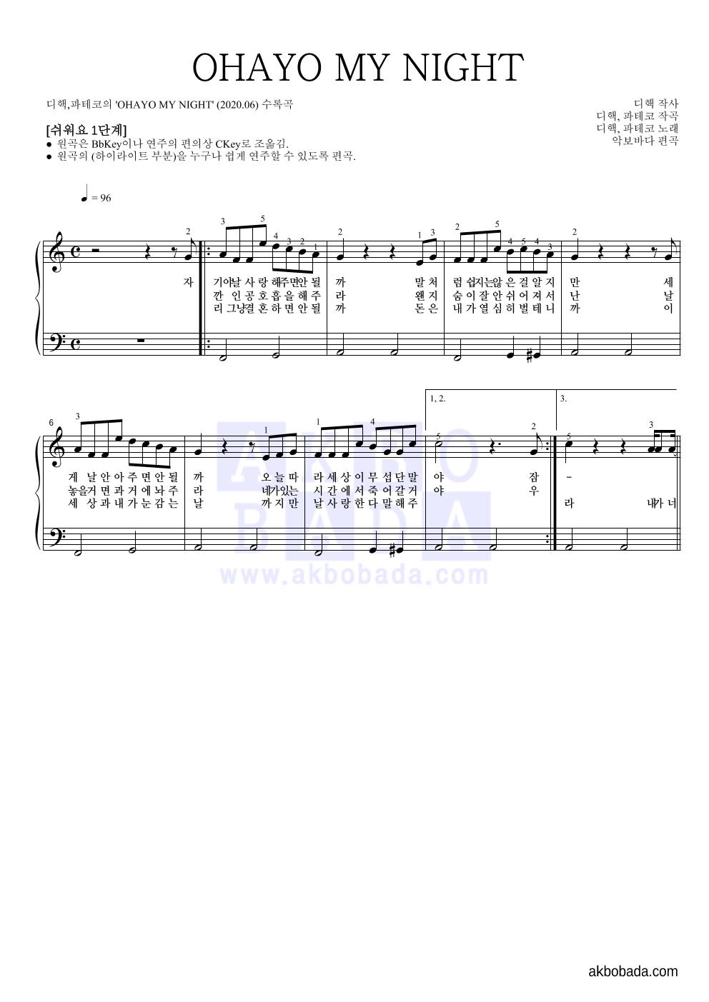 디핵,파테코 - OHAYO MY NIGHT 피아노2단-쉬워요 악보