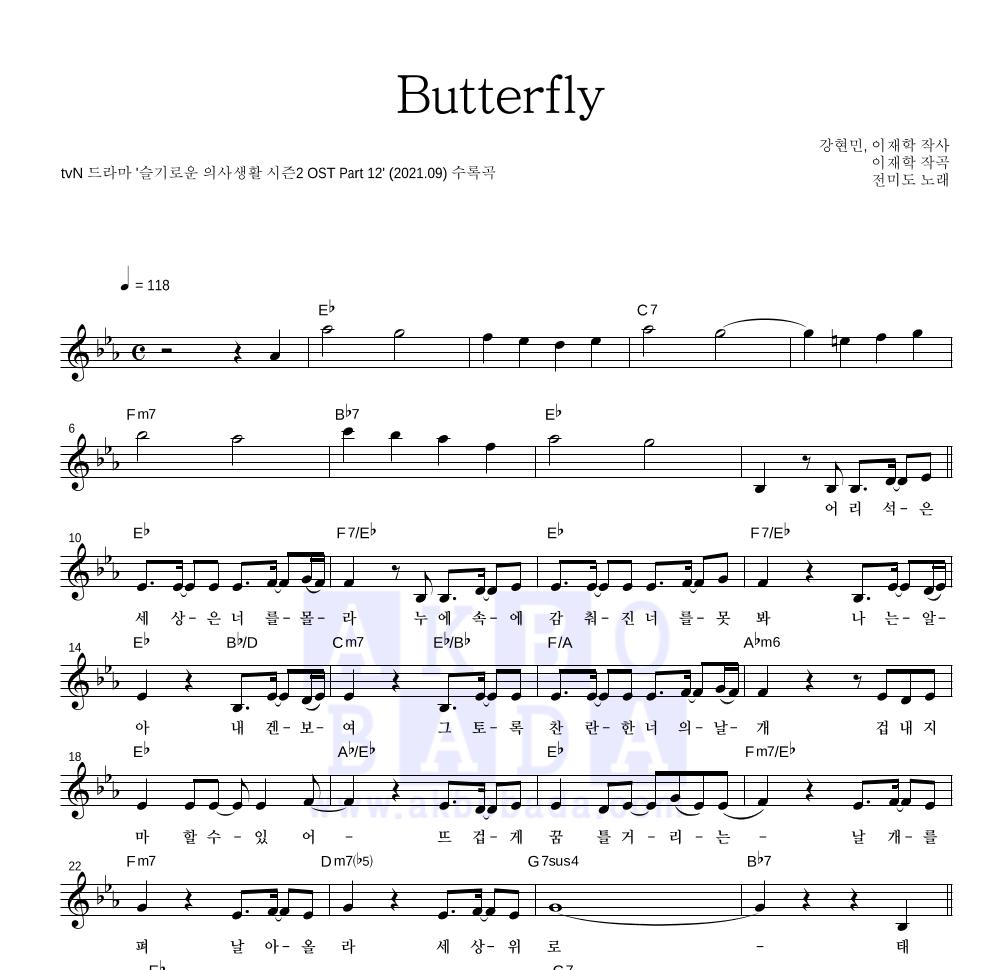 전미도 - Butterfly 멜로디 악보