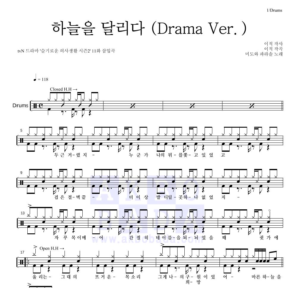 미도와 파라솔 - 하늘을 달리다 (Drama Ver.) 드럼(Tab) 악보