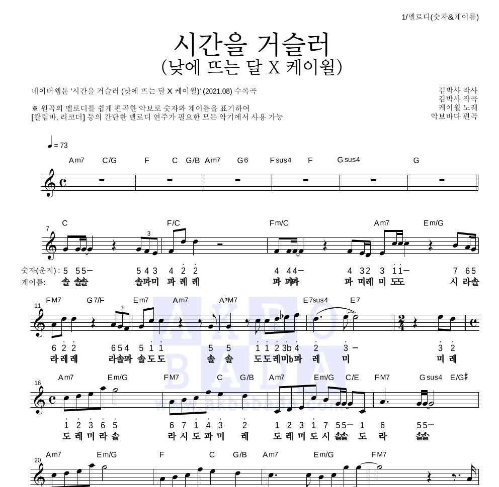 케이윌 - 시간을 거슬러 (낮에 뜨는 달 X 케이윌) 멜로디-숫자&계이름 악보