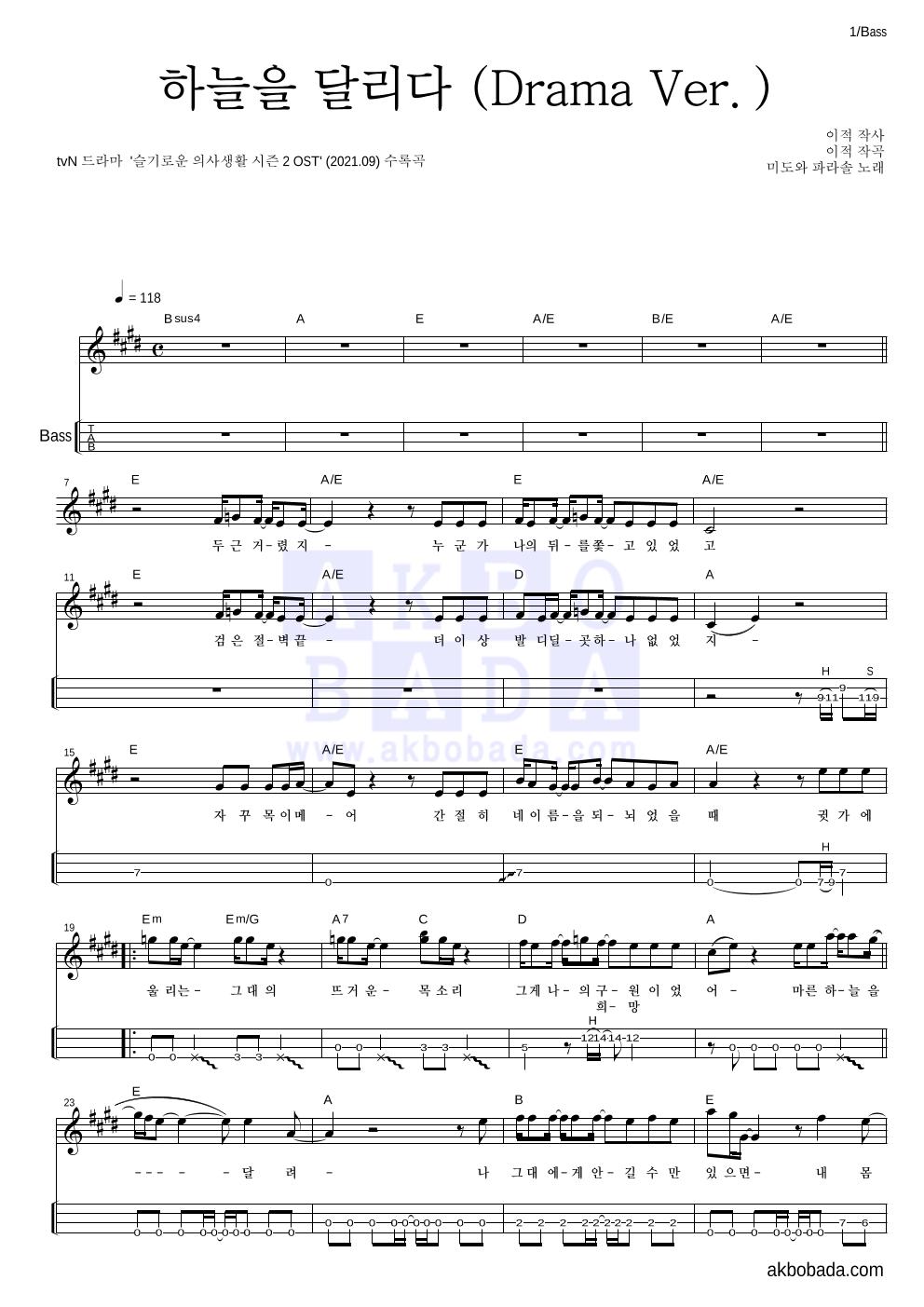 미도와 파라솔 - 하늘을 달리다 (Drama Ver.) 베이스(Tab) 악보