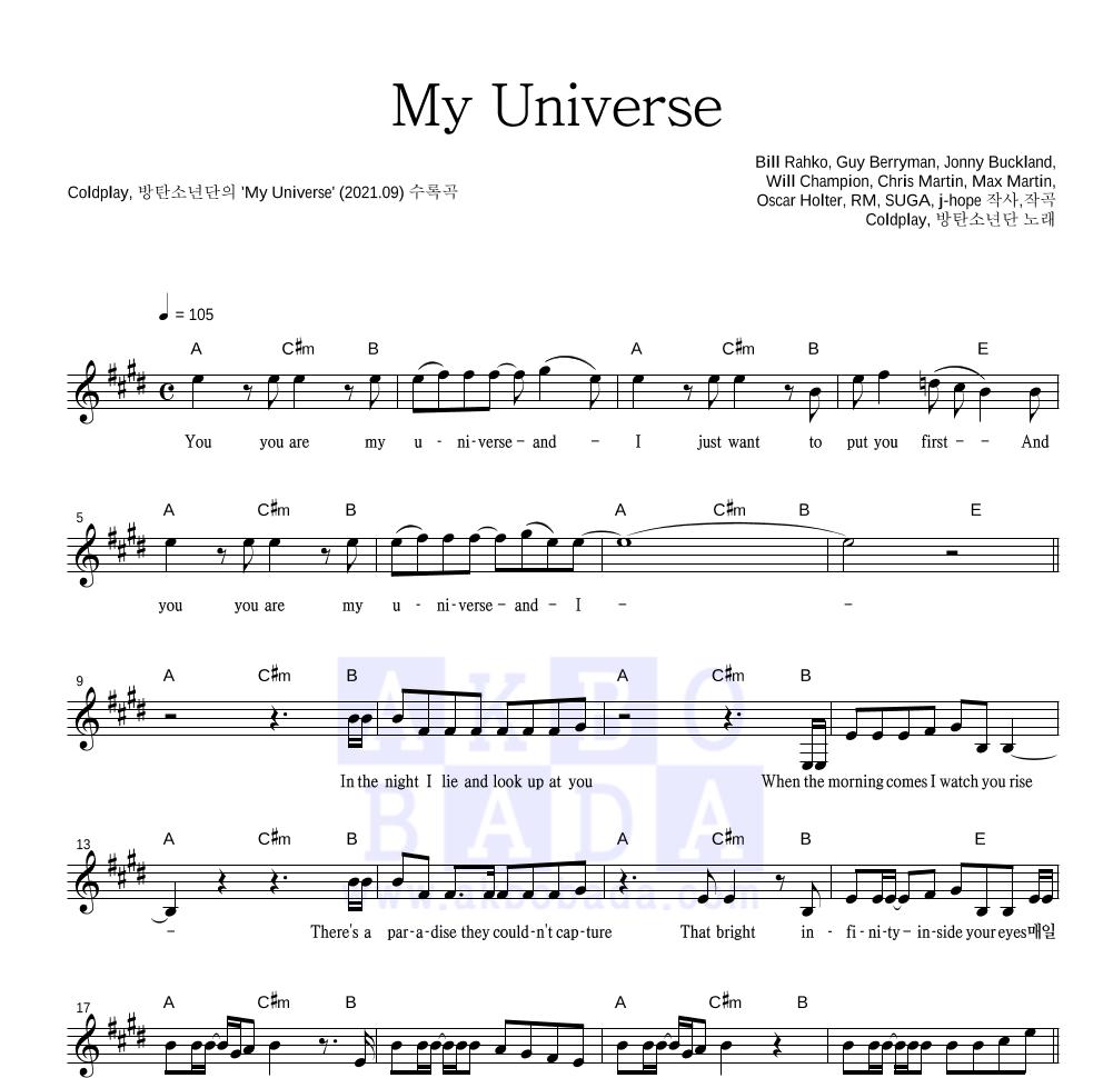 Coldplay,방탄소년단 - My Universe 멜로디 악보