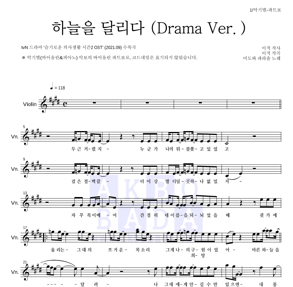 미도와 파라솔 - 하늘을 달리다 (Drama Ver.) 바이올린 파트보 악보