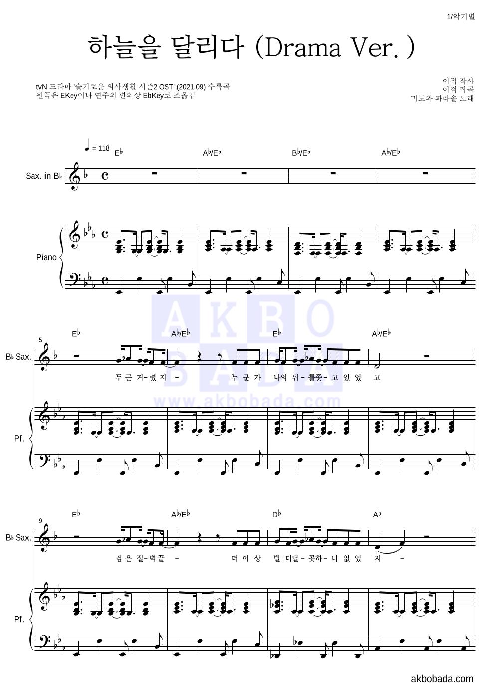 미도와 파라솔 - 하늘을 달리다 (Drama Ver.) Bb색소폰&피아노 악보