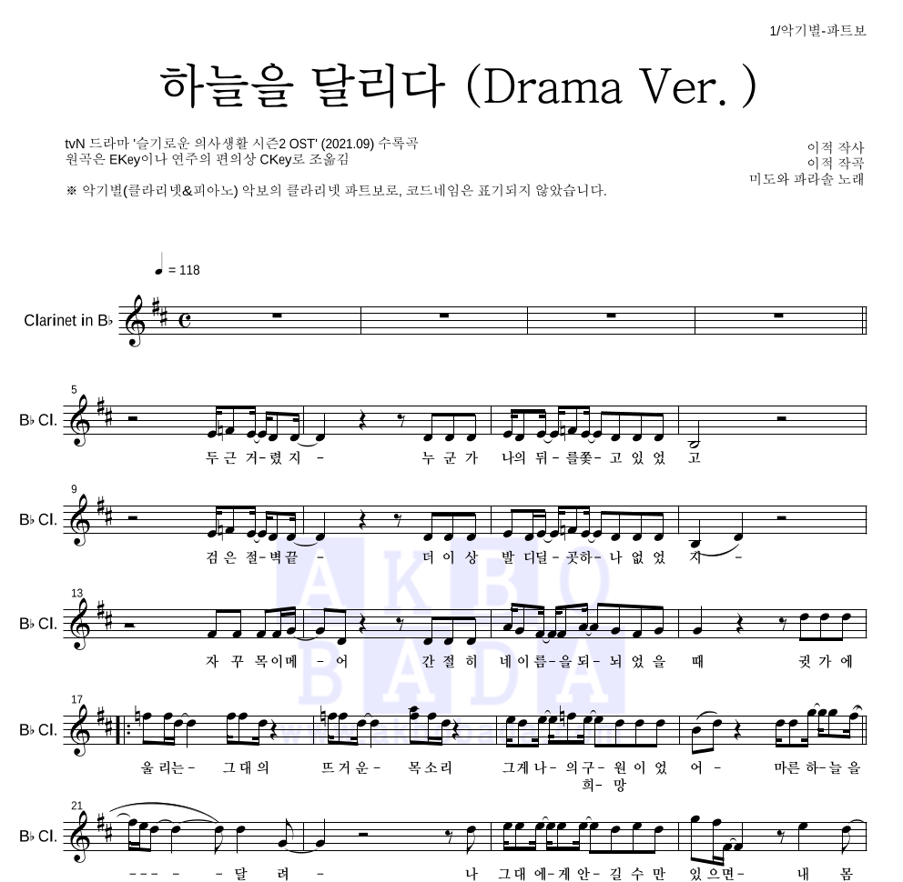 미도와 파라솔 - 하늘을 달리다 (Drama Ver.) 클라리넷 파트보 악보