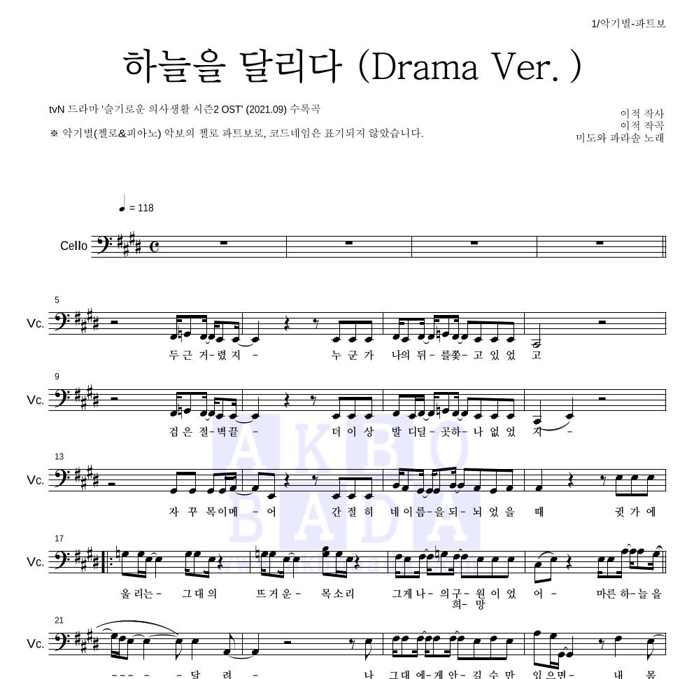 미도와 파라솔 - 하늘을 달리다 (Drama Ver.) 첼로 파트보 악보
