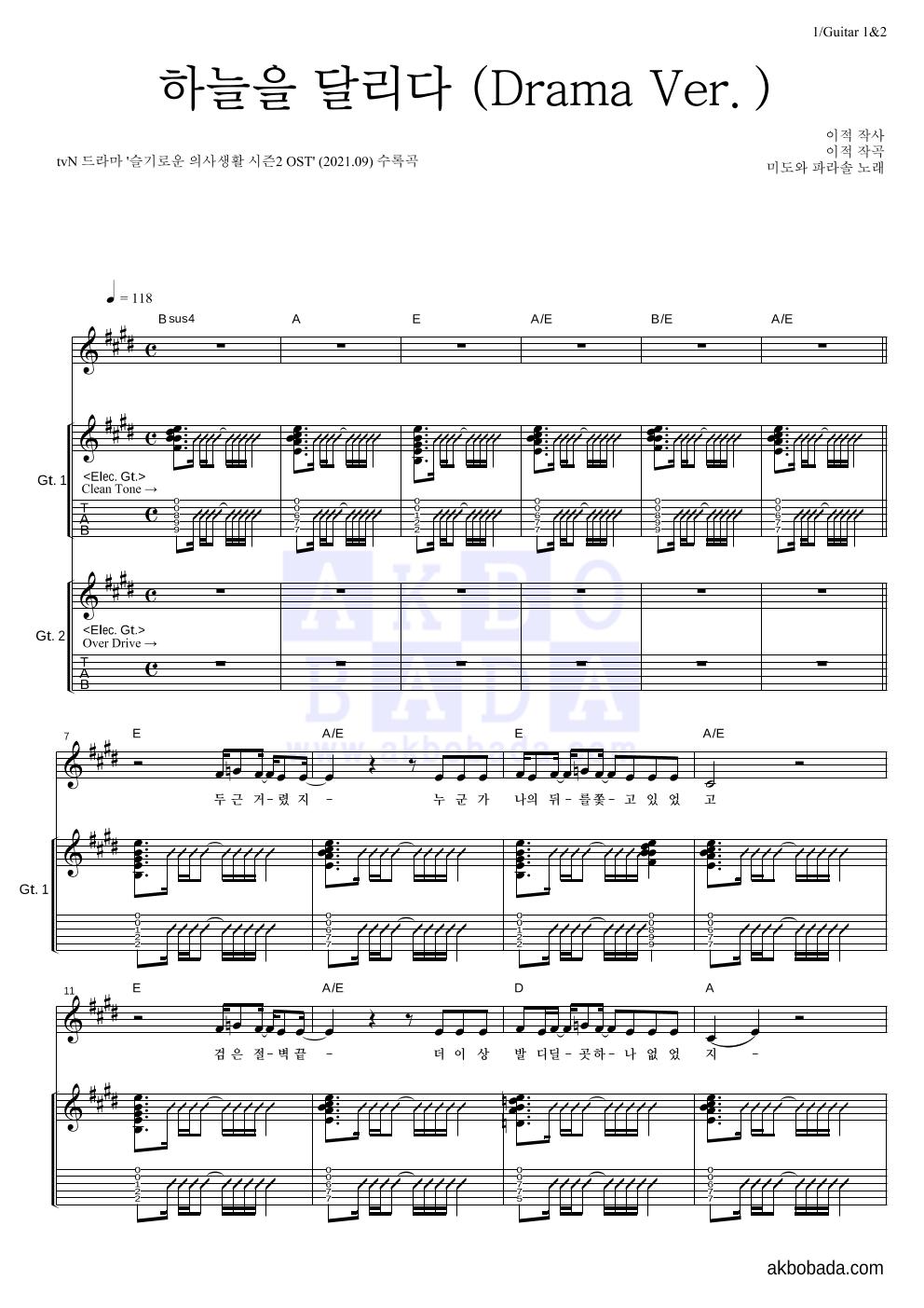 미도와 파라솔 - 하늘을 달리다 (Drama Ver.) 기타1,2 악보