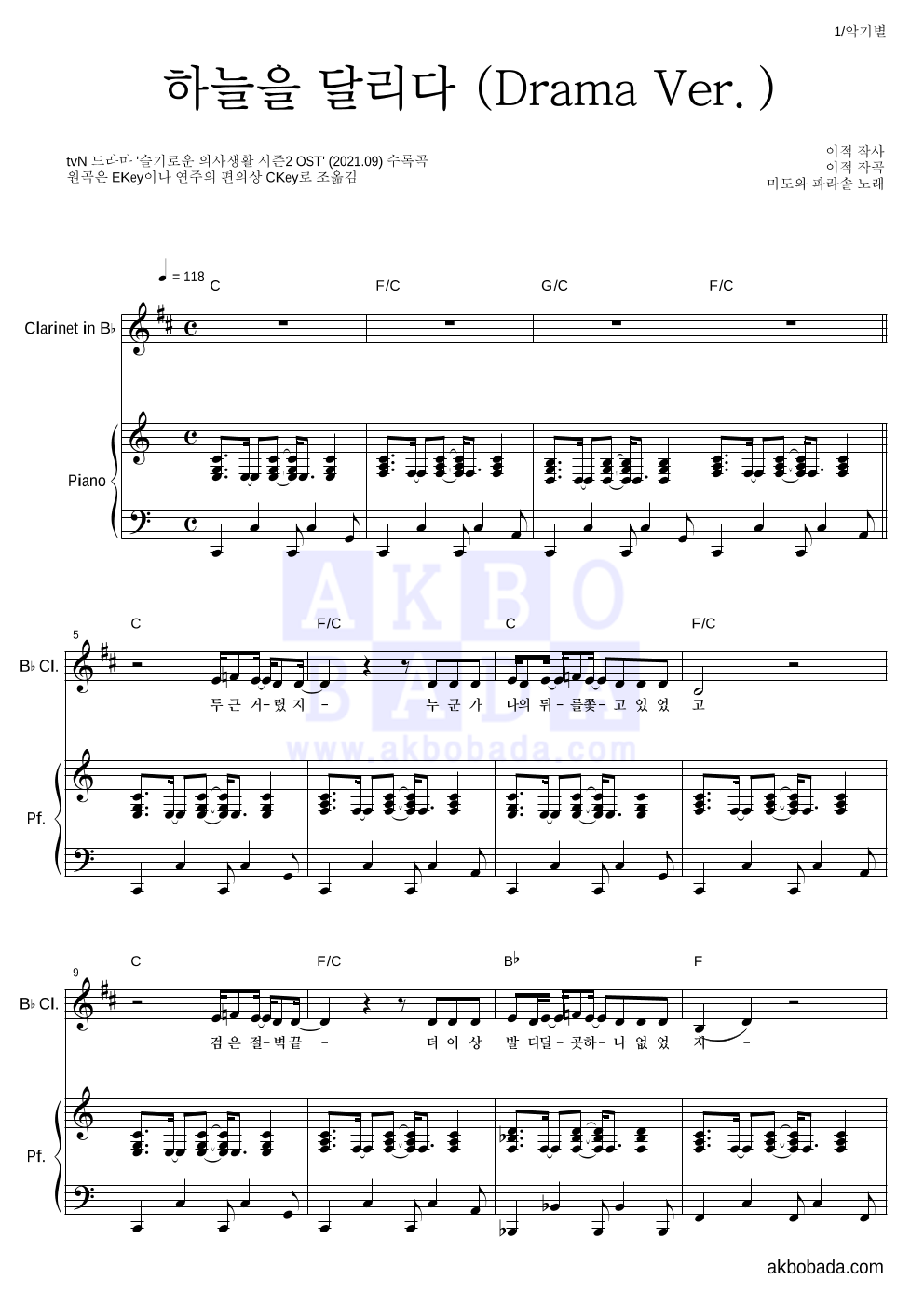 미도와 파라솔 - 하늘을 달리다 (Drama Ver.) 클라리넷&피아노 악보
