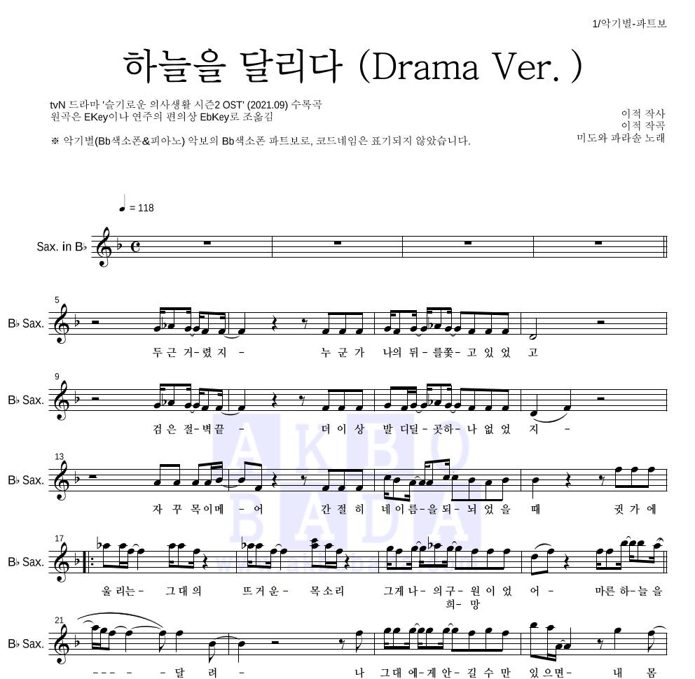 미도와 파라솔 - 하늘을 달리다 (Drama Ver.) Bb색소폰 파트보 악보