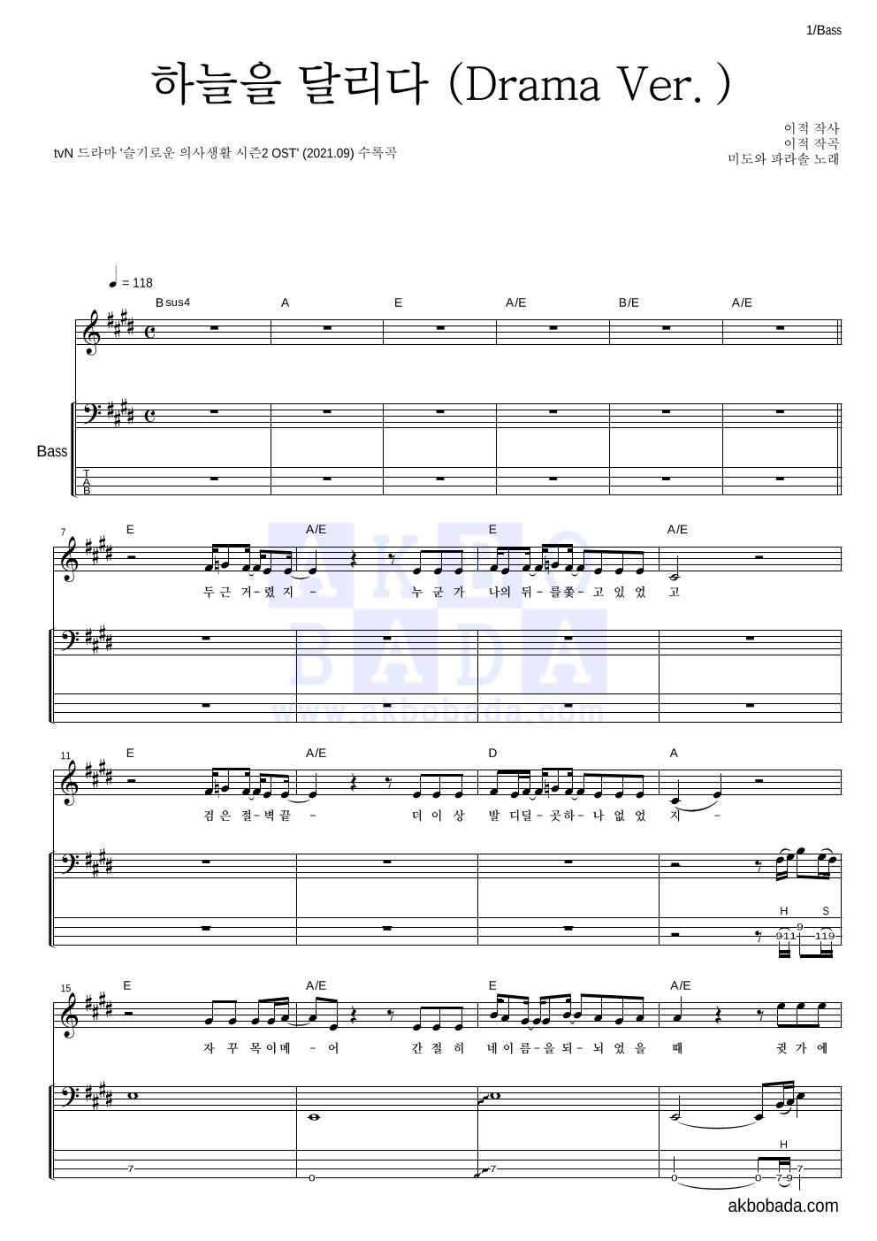 미도와 파라솔 - 하늘을 달리다 (Drama Ver.) 베이스 악보