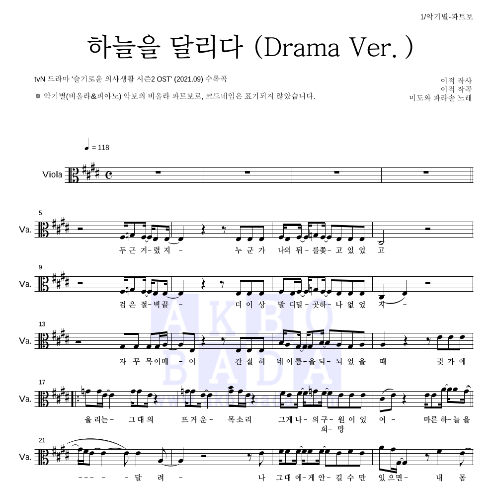 미도와 파라솔 - 하늘을 달리다 (Drama Ver.) 비올라 파트보 악보