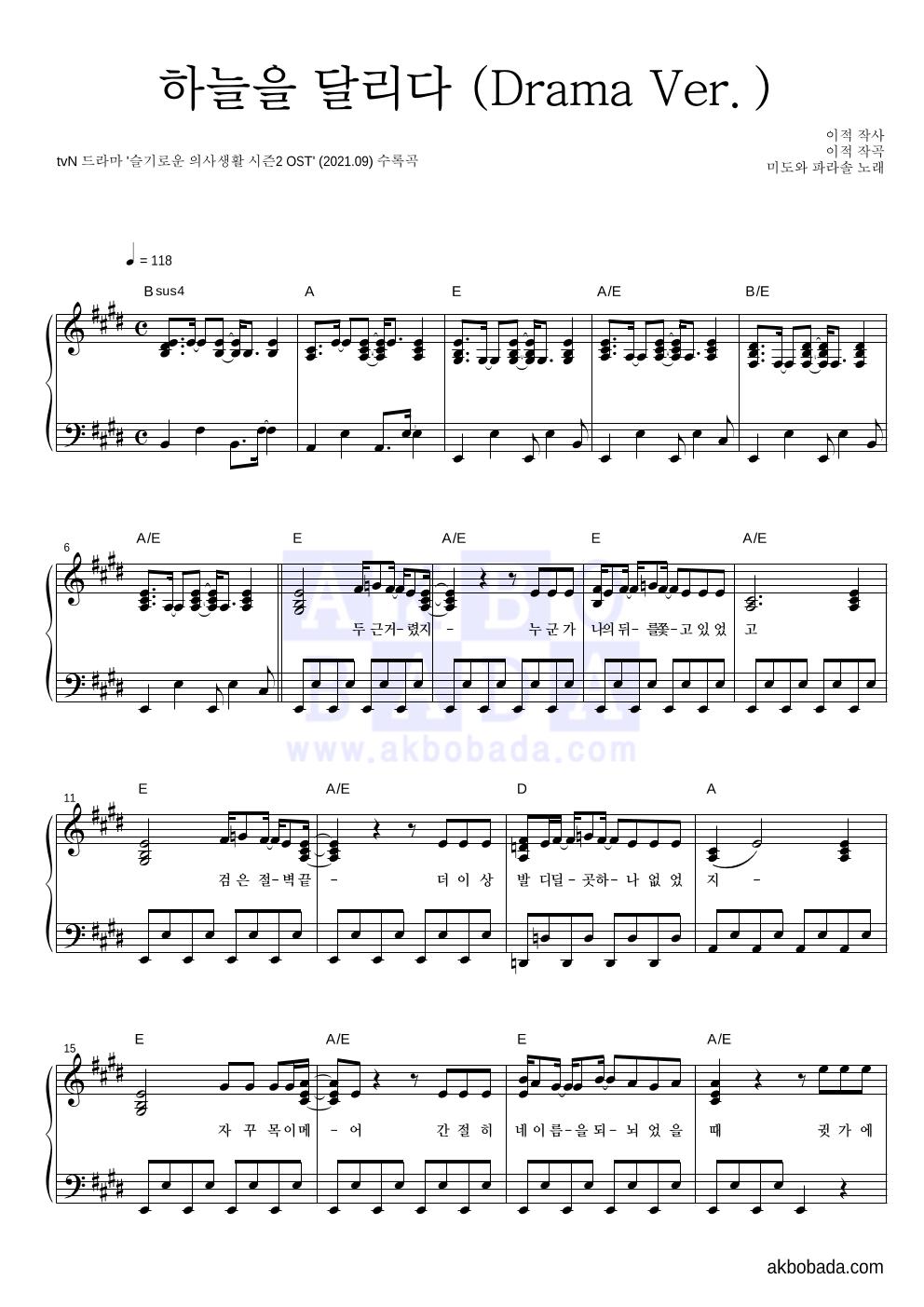 미도와 파라솔 - 하늘을 달리다 (Drama Ver.) 피아노 2단 악보