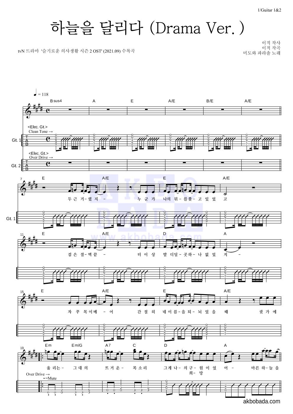 미도와 파라솔 - 하늘을 달리다 (Drama Ver.) 기타(Tab) 악보